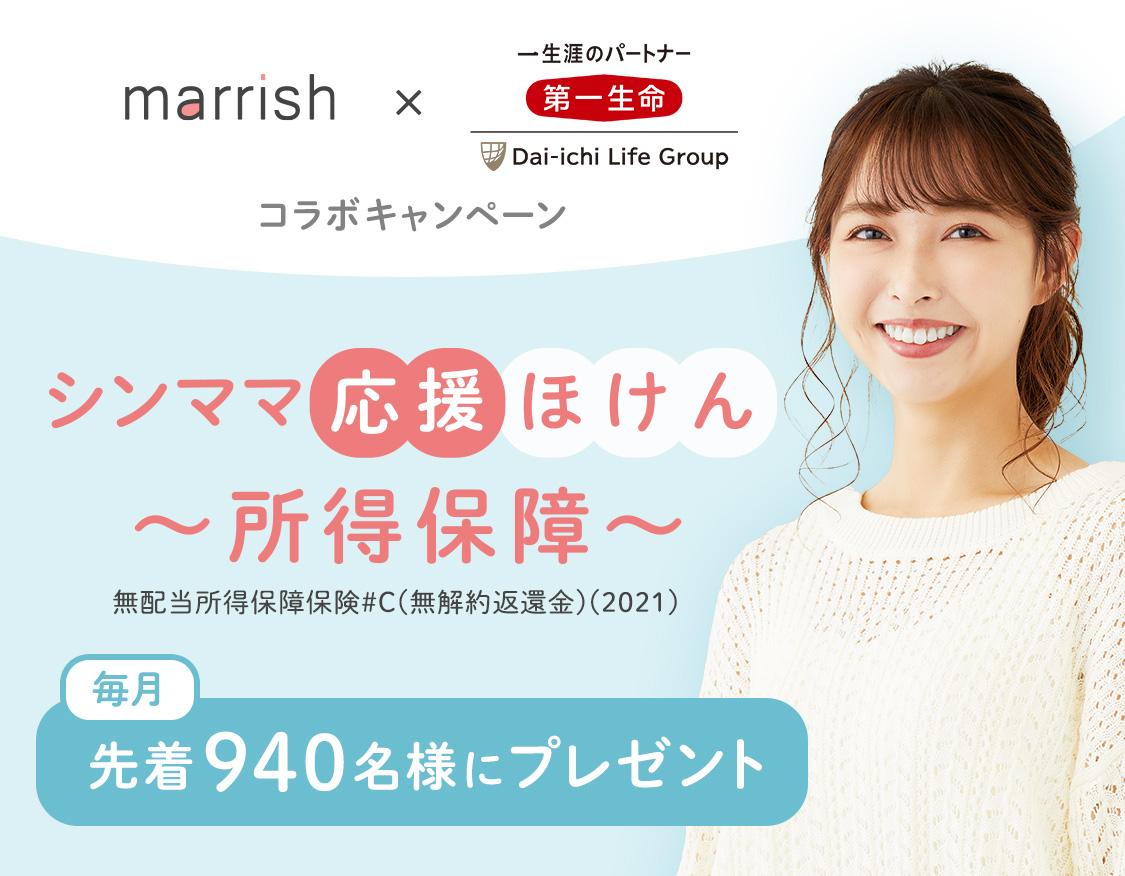 marrish × 第一生命 コラボキャンペーン シンママ応援ほけん ~所得保障~