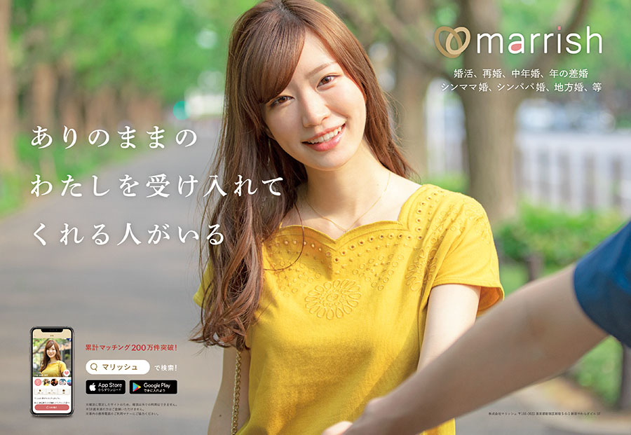 マリッシュ JR交通広告