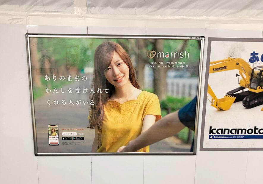 JR 新橋駅 掲示イメージ