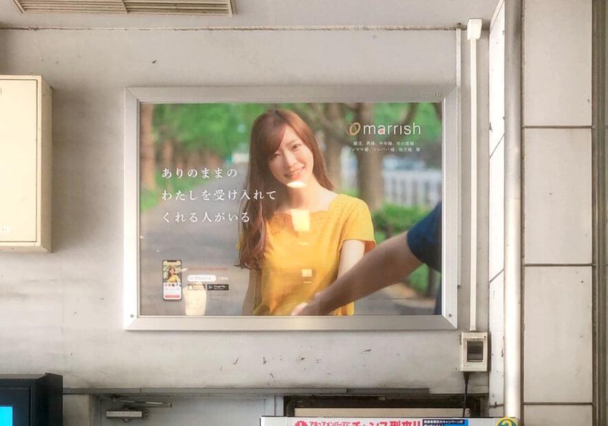 JR 新宿駅 掲示イメージ