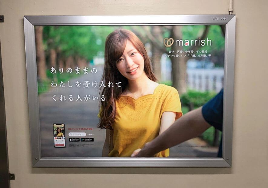 JR 代々木駅 掲示イメージ