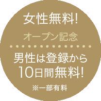オープン記念 女性無料!男性は登録から10日間無料!