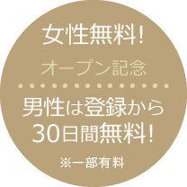 オープン記念 女性無料!男性は登録から60日間無料!